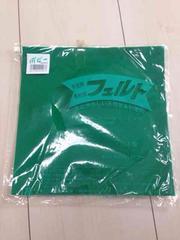 新品未使用  フェルト  日本製  20cm  緑