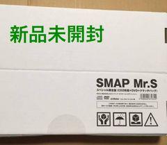 新品未開封☆SMAP Mr.S DVDスペシャル限定盤★クラッチバッグ付