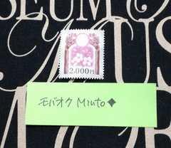 未使用2000円収入印紙(新柄)1枚◆モバペイ歓迎