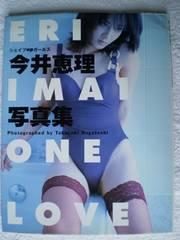 ONE LOVE [写真集]  / 今井恵理(シェイプUPガールズ)