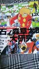 フィギュア王◆No.120★石ノ森章太郎大研究