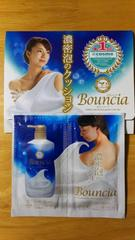 即決@cosme ランキング第1位 Bouncia バウンシア ボディソープ サンプル 2個セット