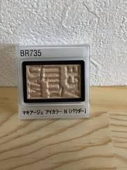 マキアージュアイカラーBR735
