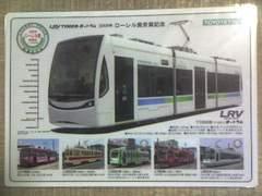 豊橋鉄道ほっトラム・ローレル賞下敷き