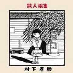 ∴村下孝蔵【30238】歌人撰集 2枚組CD★ 新品未開封