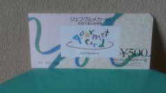 ジェフグルメカード 500円分