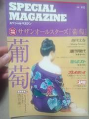 サザンオールスターズ スペシャルマガジン