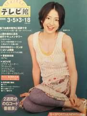 長澤まさみ【YOMIURIテレビ館】2005年330号