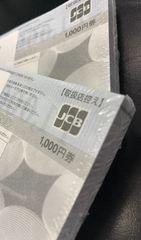 新品未使用1000円JCB券10枚