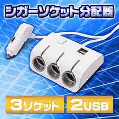 シガーソケット分配器 3ソケット2USB スマホ・ドラレコ電源供給