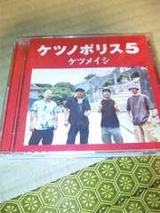 CD,ケツメイシ/ケツノポリス5