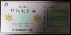 【出張・春休みの旅行に】17.05.31まで JR西日本株主優待券