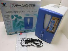 10021★1スタ★YAMAZEN/山善 スチーム式加湿器 KS-B40