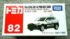 【82】新品☆トミカ☆マツダ CX-5 パトロールカー