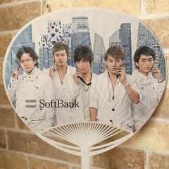 ★SMAP Softbank うちわ 新品・未使用