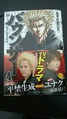 バウンサー 1-5巻(最新刊) /実写ドラマ化 security喧嘩格闘技漫画