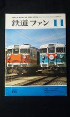 月刊 鉄道ファン 1975年11月号