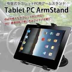 360度回転吸盤式タブレットスタンド★iPad2 iPad miniも対応