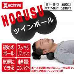 【送料無料】HOGUSUツインボール◆首筋マッサージ/腰痛マッサージ/足裏マッサージ