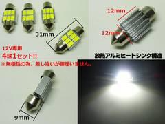 4個セット!12v/T10×31mm/無極性6連LEDルーム球 室内灯/ホワイト