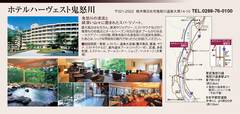即決最新★ホテルハーヴェスト鬼怒川,豪華食事付11000円宿泊券