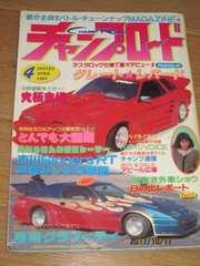 チャンプロード★1989年4月★横浜魁六浦総本部