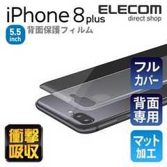 ★ELECOM iPhone8 Plus 背面フルカバーフィルム 衝撃吸収