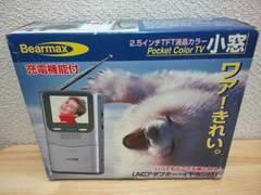 Bearmaxポケット液晶テレビLCD‐258J