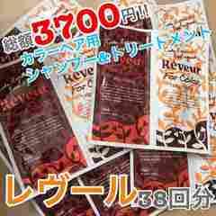 総額3700円☆レヴール☆カラーヘア用シャンプー&トリートメント