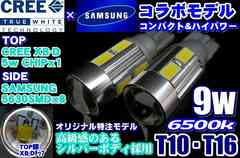 爆裂光9wコラボモデルT10/T16◆CREE-5W XB-D&サムスン5630SMD8連