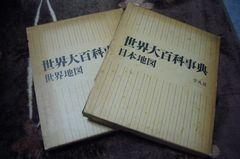 レア★世界大百科事典世界地図+日本地図のセット★平凡社古本
