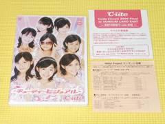 DVD★℃-ute ミュージックV 特集1 キューティービジュアル