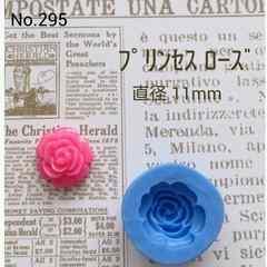 デコ型◆プリンセス・ローズ◆ブルーミックス・レジン・粘土