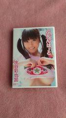 水谷彩也加/ぷるるんはーと DVD