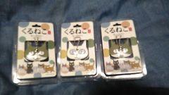 ★激安★最終出品くる可愛い猫キーカバー3個セット