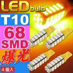 T10 LEDバルブ68連アンバー4個 SMDウェッジ球 as44-4