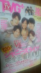 V6 TVガイドPLUS Vol.25 切り抜き8P