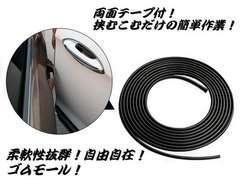 自由自在の柔軟性!U字型ゴムモール/両面テープ付6mm幅×10M/黒色