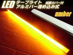 トラックに!24vアルミバー埋め込みLEDテープライト/アンバー橙色