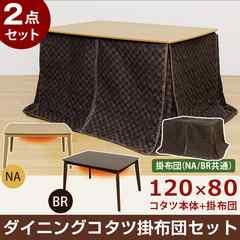 ダイニングコタツ 120×80 長方形 掛け布団セット BR/NA