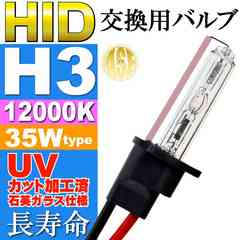 ASE HID H3バーナー35W12000Kバルブ1本 as9002bu12k