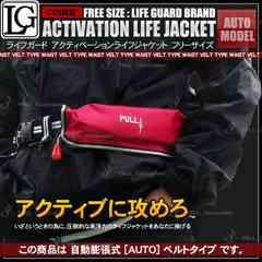 ★ライフジャケット 自動膨張 ベルト レッド 赤色【S】