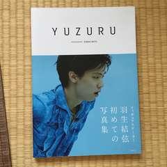 羽生結弦選手写真集・YUZURU