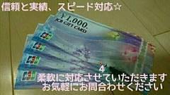 JCBギフト券 商品券 各支払 迅速即対応 4