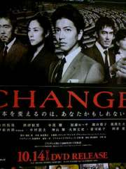 木村拓哉「CHANGE」 告知ポスター