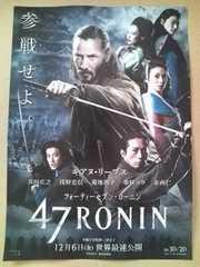 映画「47RONIN」チラシ10枚�A キアヌ・リーブス 赤西仁 柴咲コウ