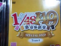 PSP「AKB1/149恋愛総選挙」特典AKBチーム4DVD