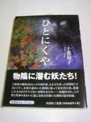 ■未使用■小説 ひとにくや/千葉侑子■怪奇ホラー帯付き本読書■