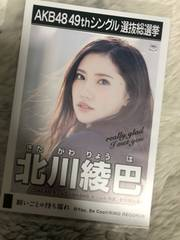 SKE48 北川綾巴 願いごとの持ち腐れ 劇場版 生写真 AKB48