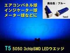 ★T5 3chipSMD 青LED 3個★メーターやインジケーターなどに